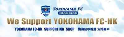 http://www.yokohamafc-hk.com/fanzone/20-80_CS3_small.jpg