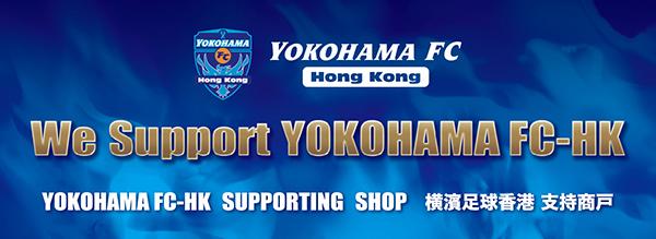 http://www.yokohamafc-hk.com/fanzone/40-120_CS3_small.JPG