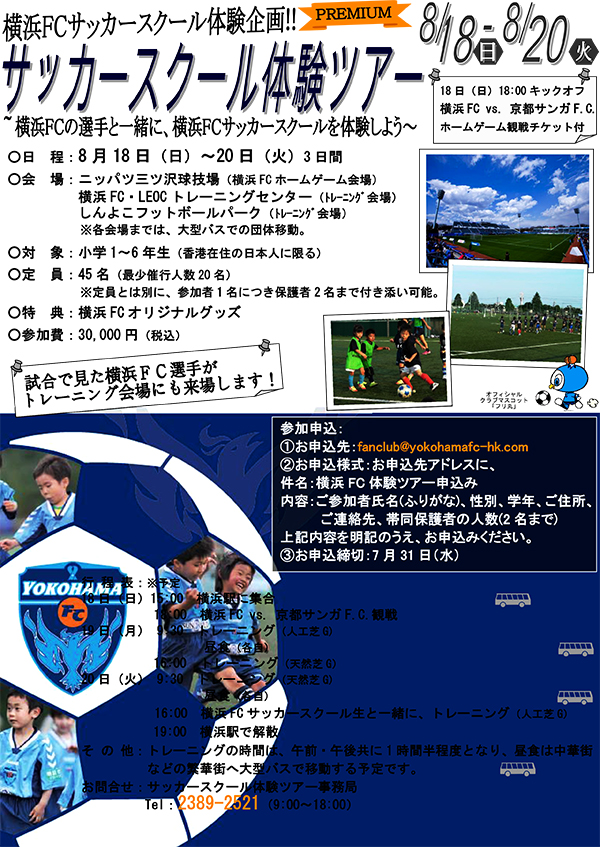 横浜FCサッカースクール体験ツアーimg